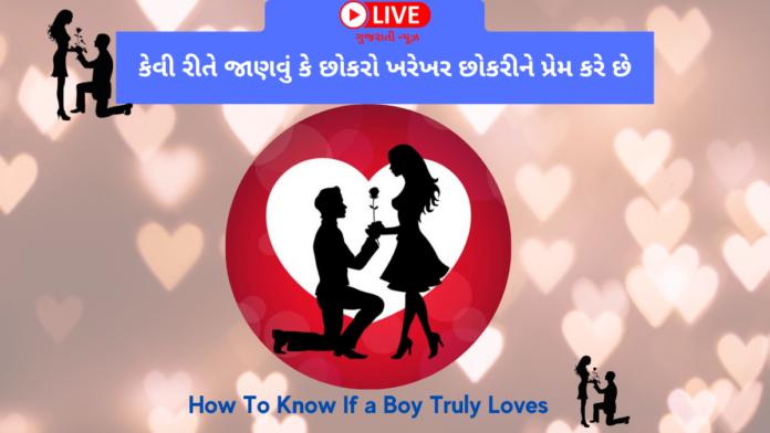 કેવી રીતે જાણવું કે છોકરો ખરેખર છોકરીને પ્રેમ કરે છે