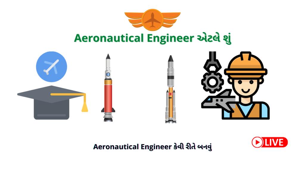 Aeronautical Engineer એટલે શું, Aeronautical Engineer કેવી રીતે બનવું, Aeronautical Engineering Meaning in Gujarati