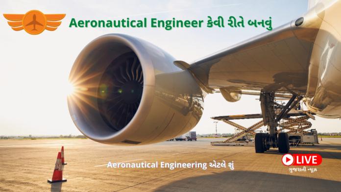 Aeronautical Engineer કેવી રીતે બનવું. Aeronautical Engineering એટલે શું, Aeronautical Engineering Meaning in Gujarati
