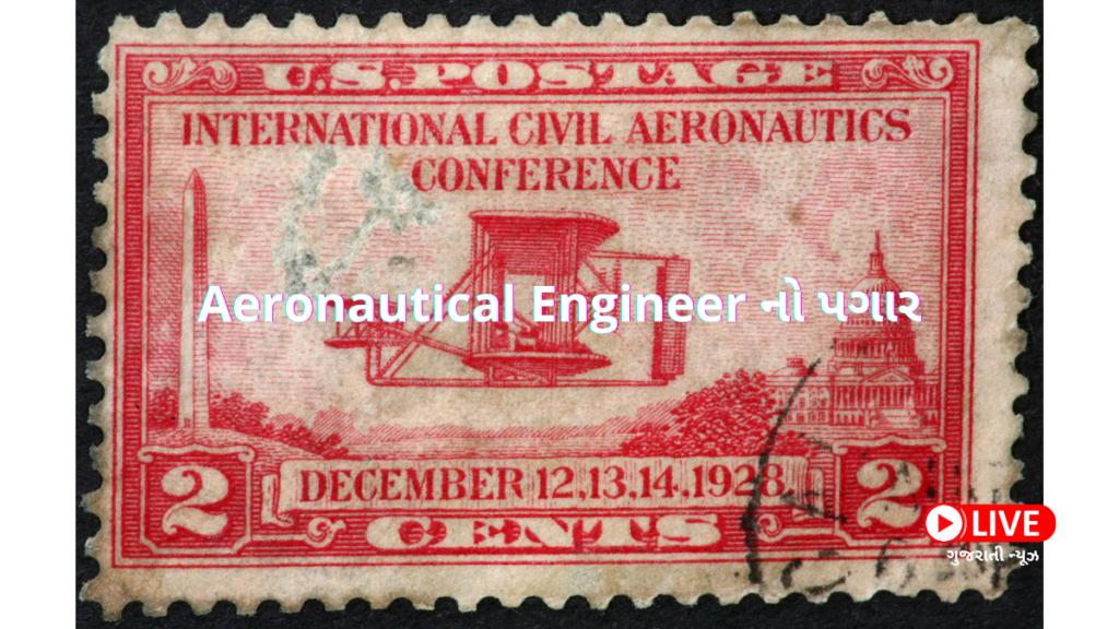 Aeronautical Engineer નો પગાર, Aeronautical Engineer કેવી રીતે બનવું, Aeronautical Engineering Meaning in Gujarati