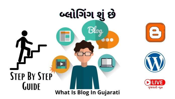 Blogging Shu Che, Blogging કેવી રીતે કરવું, What Is Blog In Gujarati
