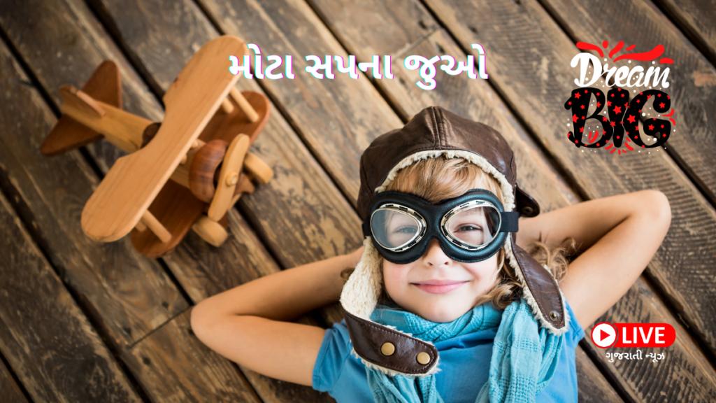 Dream big, Golden Rules For Successful Life In Gujarati - સફળતા પ્રાપ્ત કરવા માટે ના નિયમો