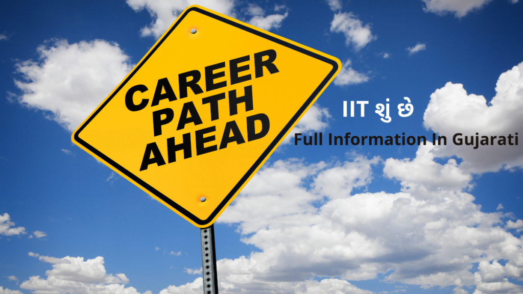 IIT Shu Che IIT શું છે, IIT Full Form, IIT Admissionકેવી રીતે લેવું, IIT Colleges in India & Course Fees,