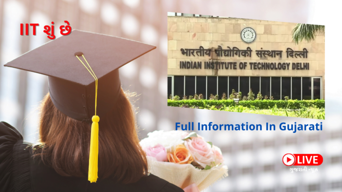 IIT Shu Che IIT શું છે, IIT Full Form, IIT Ni તૈયારી કેવી રીતે કરવી, IIT Admissionકેવી રીતે લેવું, IIT Colleges in India & Course Fees,