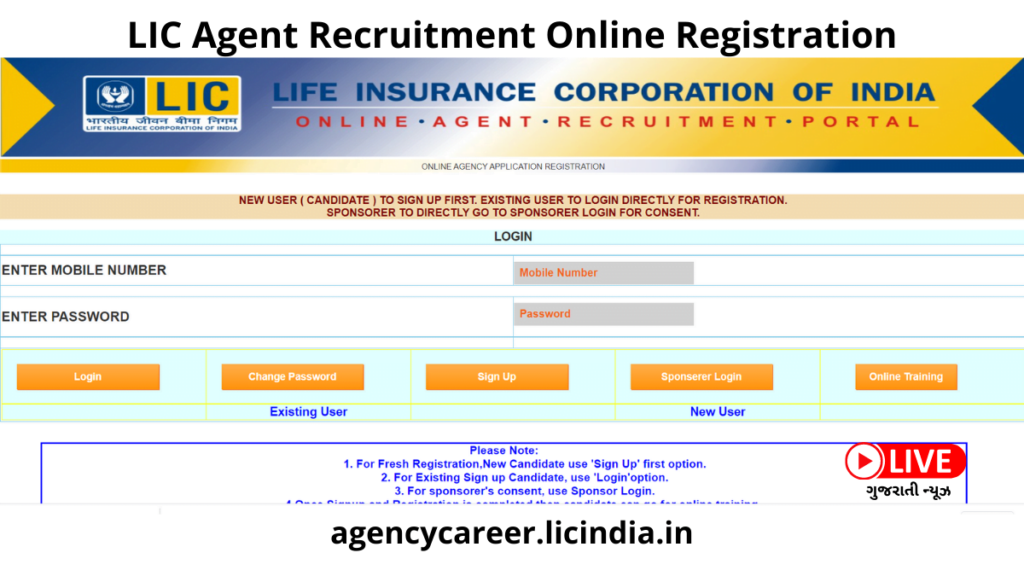 LIC Agent Recruitment Online Registration, LIC Agent kevi Rite Banvu LIC શું છે