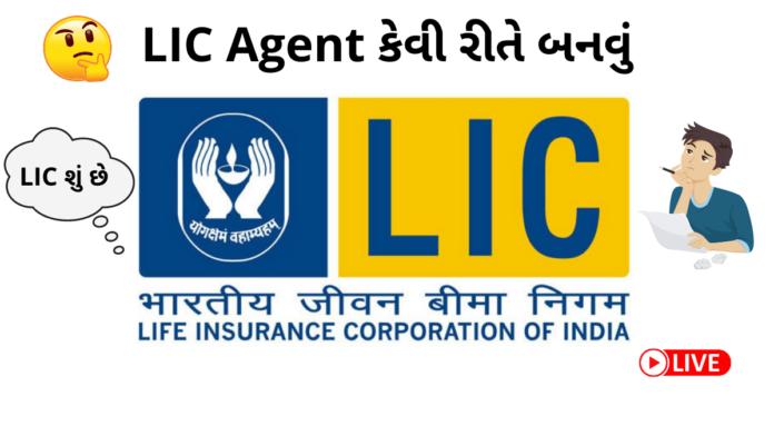 LIC Agent kevi Rite Banvu LIC Agent su che અને LIC Agent Shu Hoy Che.