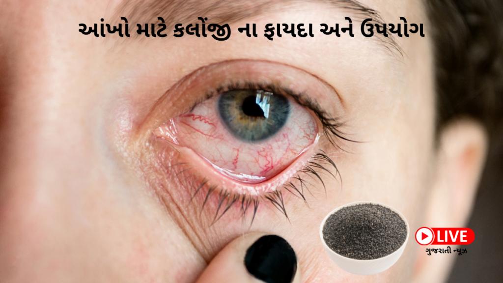 આંખો માટે કલોંજી ના ફાયદા અને ઉપયોગ Benefits of Kalonji In Gujarati