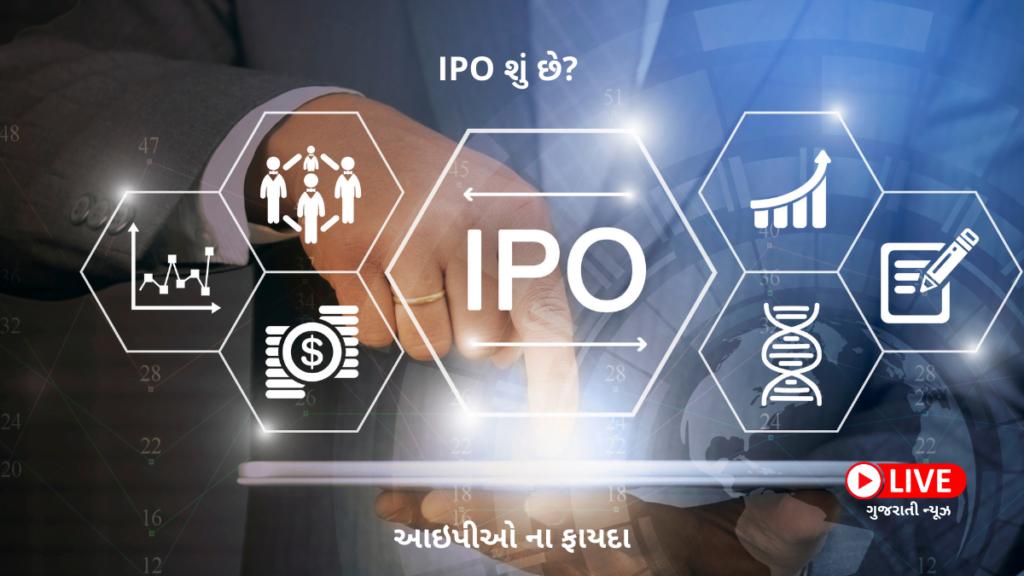 આઇપીઓ ના ફાયદા IPO શું છે IPO કેવી રીતે ખરીદવો ગુજરાતી માં ipo meaning in gujarati