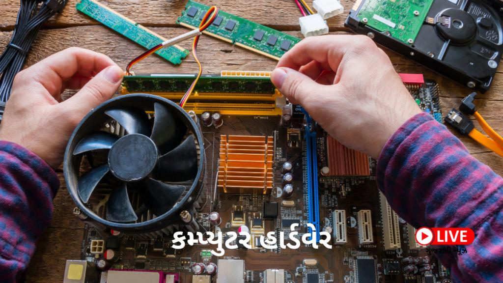 કમ્પ્યુટર હાર્ડવેર, What Is Computer In Gujarati