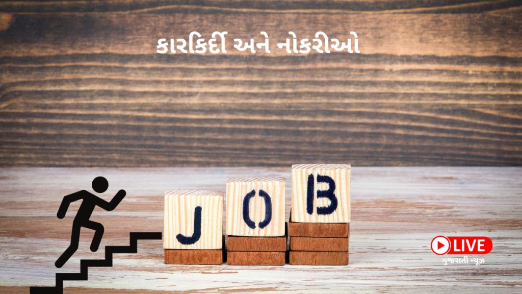 કારકિર્દી અને નોકરીઓ ,સ્પોર્ટ માં કેરિયર બનાવવા માટે શું કરવું અને Sports Ma Career kevi Rite Banavvu