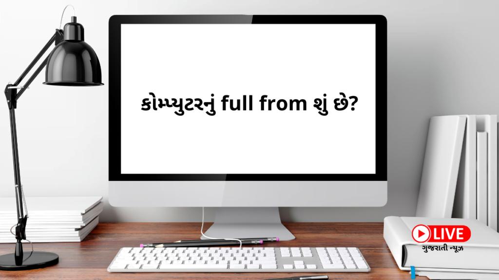 કોમ્પ્યુટરનું full from શું છે, What Is Computer In Gujarati