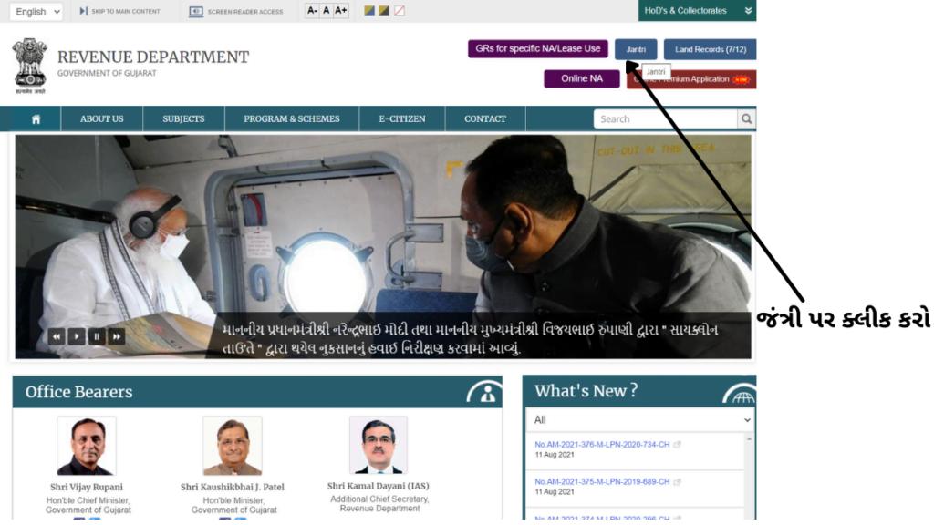 ગુજરાતના જંત્રી રેટ ઓનલાઈન કેવી રીતે જોવા httpsrevenuedepartment.gujarat.gov.in