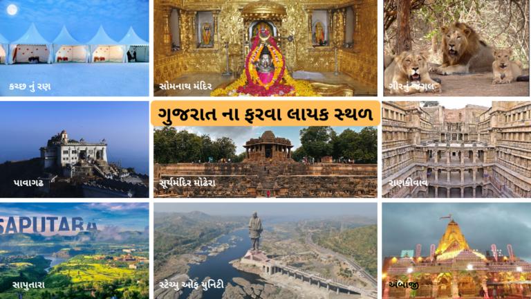 જાણો આ 10 ગુજરાત ના ફરવા લાયક સ્થળ વિષે