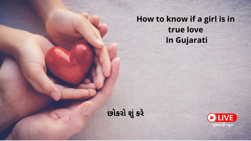 કેવી રીતે જાણવું કે છોકરી તમને સાચો પ્રેમ કરે છે How to know if a girl is in true love In Gujarati  કેવી રીતે જાણવું કે છોકરી તમને સાચો પ્રેમ કરે છે અને લગ્ન કરવા માંગે છે signs of true love in Gujarati.