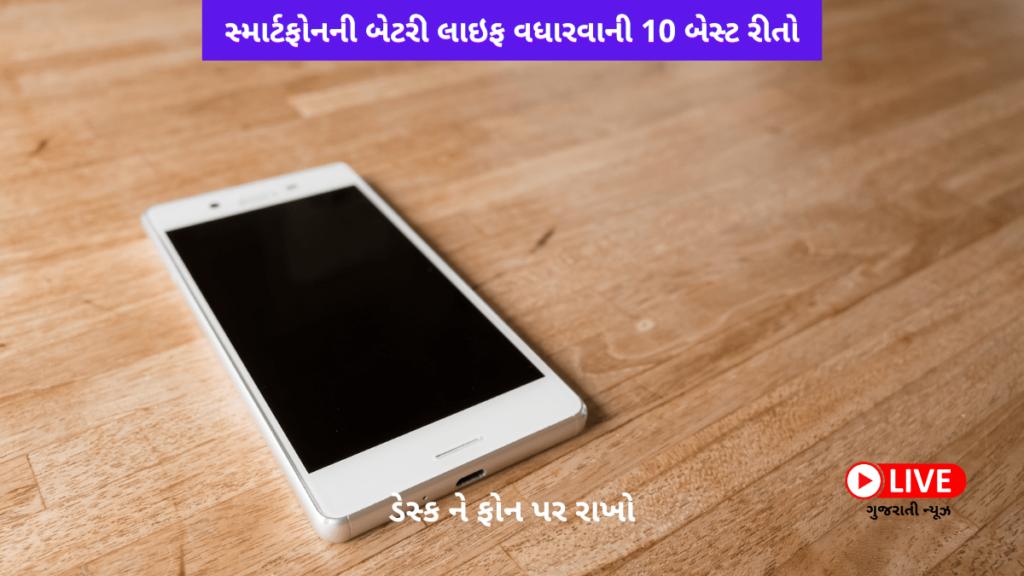 ડેસ્ક ને ફોન પર રાખો, સ્માર્ટફોનની બેટરી લાઇફ વધારવાની 10 બેસ્ટ રીતો