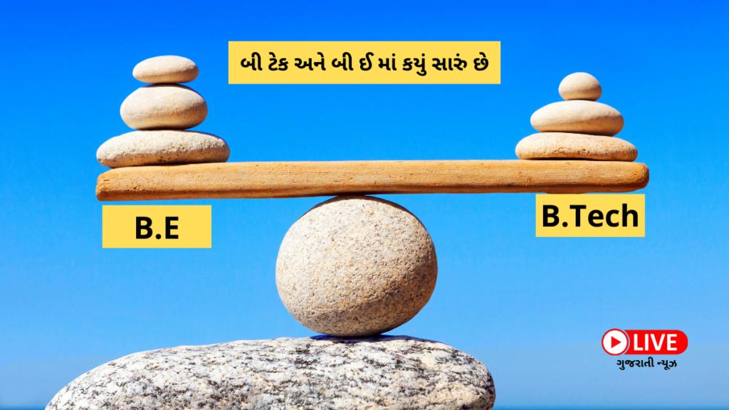 Difference between BE and BTech In Gujarati, બી ટેક અને બી ઈ માં કયું સારું છે