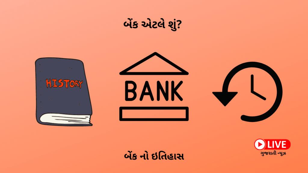 બેંક એટલે શું બેંક નો ઇતિહાસ