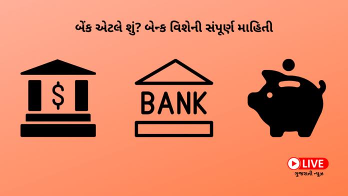 બેંક એટલે શું બેન્ક વિશેની સંપૂર્ણ માહિતી