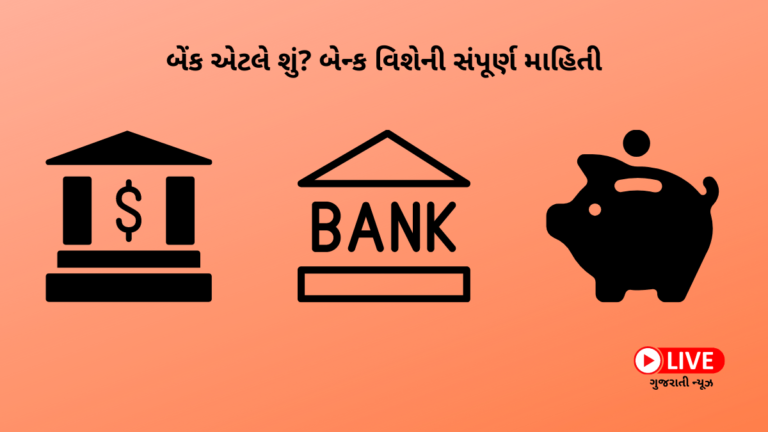બેંક એટલે શું? બેન્ક વિશેની સંપૂર્ણ માહિતી