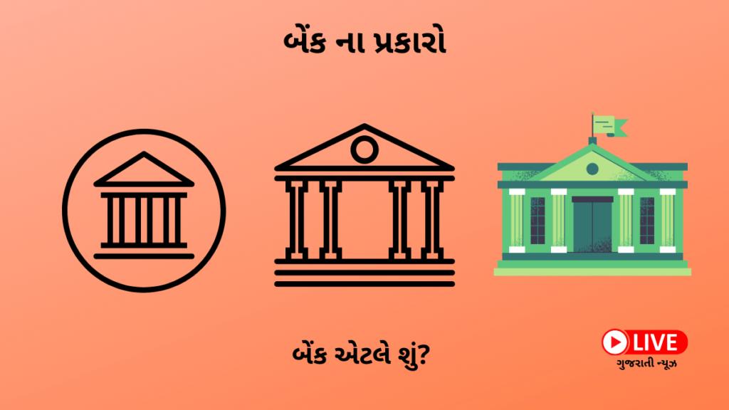 બેંક ના પ્રકારો બેંક એટલે શું