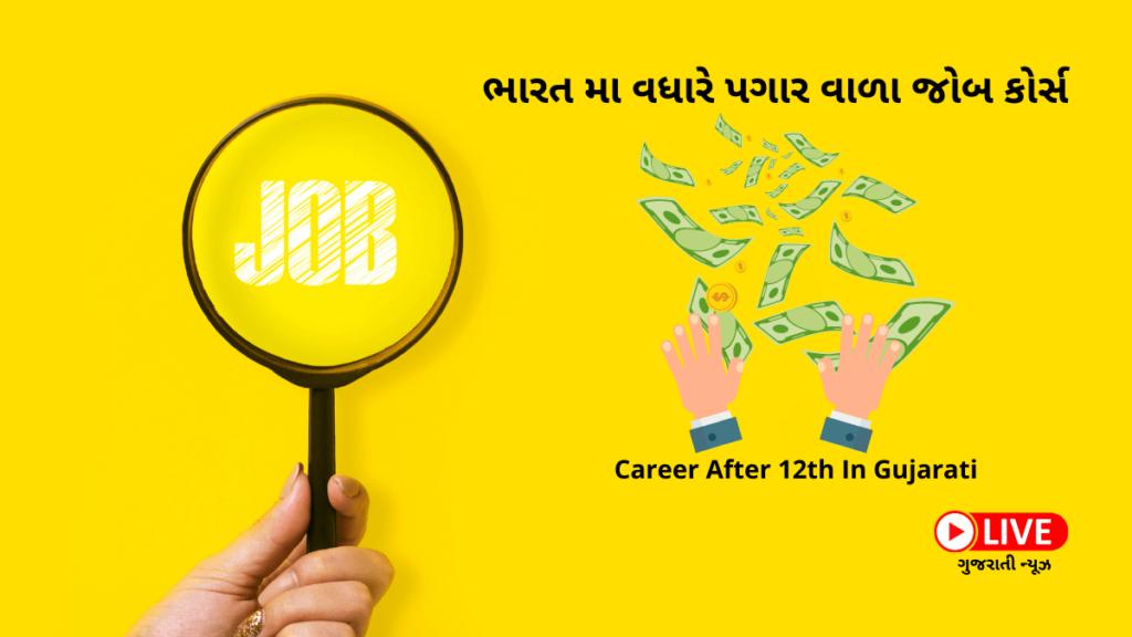 ભારત મા વધારે પગાર વાળા જોબ કોર્સ, Career After 12th In Gujarati 12th પછી શું કરવું
