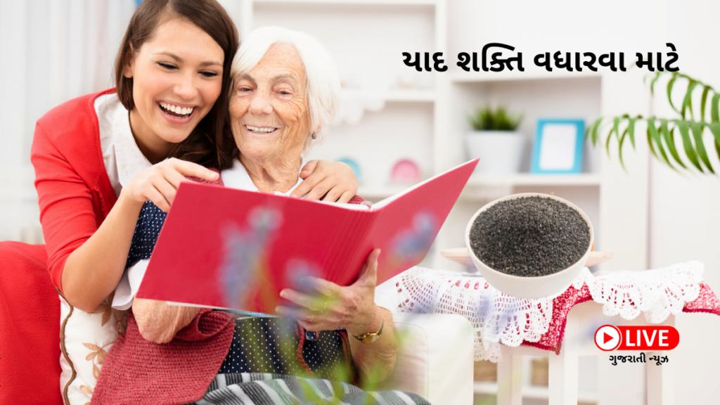 યાદ શક્તિ વધારવા માટે કલોંજી ના ફાયદા અને ઉપયોગ Benefits of Kalonji In Gujarati