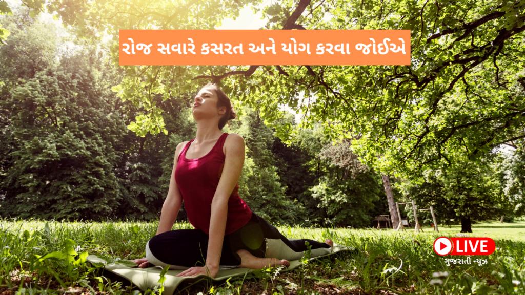 રોજ સવારે કસરત અને યોગ કરવા જોઈએ, સ્વસ્થ રહેવાના નિયમો, How To Be Healthy Health Care Tips In Gujarati
