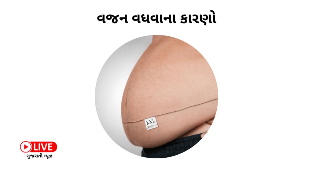 વજન વધવાના કારણો Vajan Ghatadva Na Upay - વજન કેવી રીતે ઘટાડવું