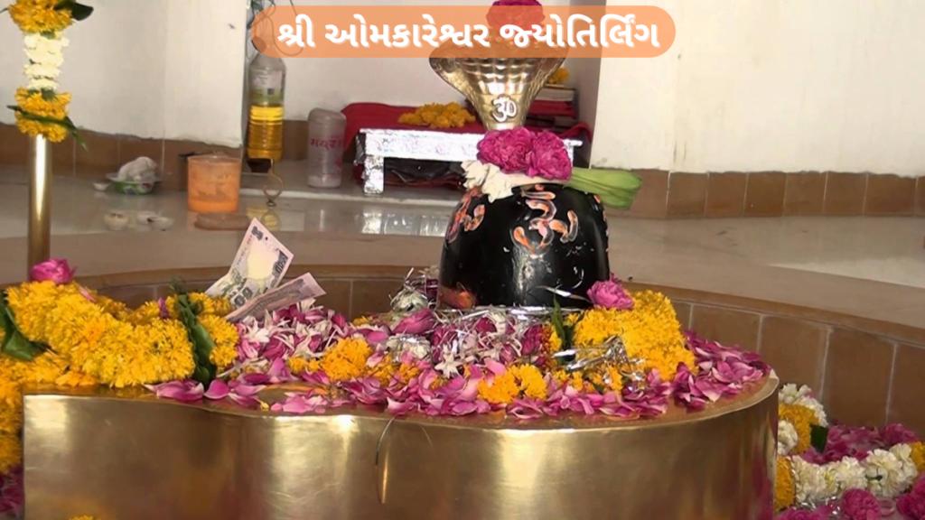 શ્રી ઓમકારેશ્વર જ્યોતિર્લિંગ 12 Jyotirlinga List In Gujarati બાર જ્યોતિર્લિંગ નો મહિમા જય મહાકાલ મિત્રો આજે આપણે વાત કરીશું 12 Jyotirlinga List In Gujarati, બાર જ્યોતિર્લિંગ નો મહિમા, જ્યોતિર્લિંગ દર્શન, જ્યોતિર્લિંગ મંદિર, કેદારનાથ જ્યોતિર્લિંગ, રામેશ્વર જ્યોતિર્લિંગ, 12 જ્યોતિર્લિંગ ના નામ અને સ્થળ, 12 જ્યોતિર્લિંગ ના ફોટો, 12 જ્યોતિર્લિંગ ના સ્લોક, બાર જ્યોતિર્લિંગ નો મહિમા, બાર જ્યોતિર્લિંગ ના નામ બતાઓ, 12 Jyotirlinga In Gujarati Language, 12 Jyotirlinga In Gujarat in Gujarati, 12 Jyotirlinga list in gujarati, 12 Jyotirlinga story In Gujarati, 12 Jyotirlinga story In Gujarat, 12 Jyotirlinga Name and Place List In Gujarati તો ચાલો જાણીયે 12 Jyotirlinga List In Gujarati