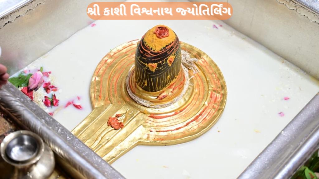 શ્રી કાશી વિશ્વનાથ જ્યોતિર્લિંગ 12 Jyotirlinga List In Gujarati બાર જ્યોતિર્લિંગ નો મહિમા