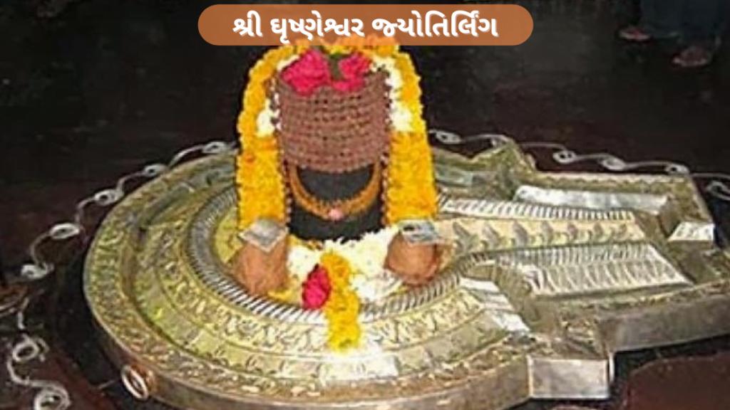 શ્રી ઘૃષ્ણેશ્વર જ્યોતિર્લિંગ 12 Jyotirlinga List In Gujarati બાર જ્યોતિર્લિંગ નો મહિમા
