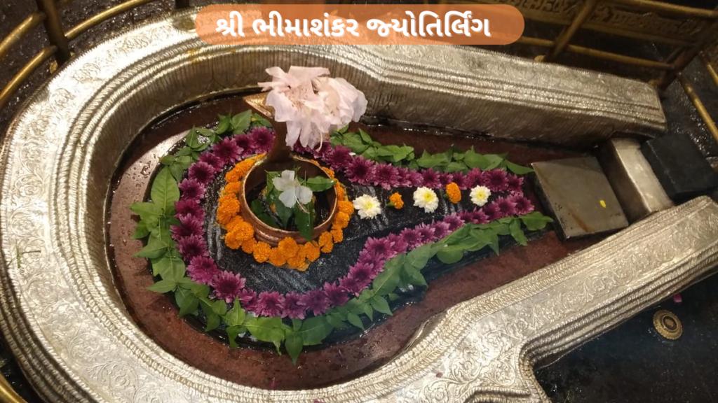 શ્રી ભીમાશંકર જ્યોતિર્લિંગ 12 Jyotirlinga List In Gujarati બાર જ્યોતિર્લિંગ નો મહિમા