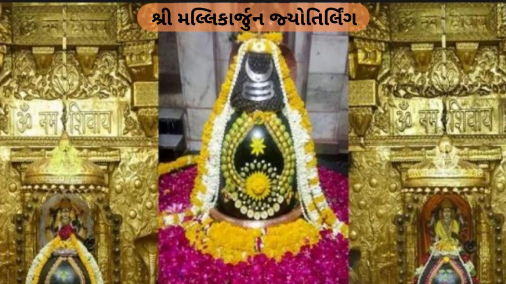 શ્રી મલ્લિકાર્જુન જ્યોતિર્લિંગ 12 Jyotirlinga List In Gujarati બાર જ્યોતિર્લિંગ નો મહિમા