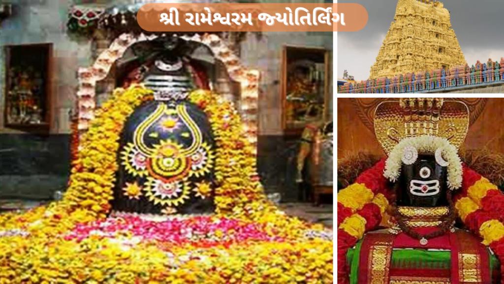 શ્રી રામેશ્વરમ જ્યોતિર્લિંગ 12 Jyotirlinga List In Gujarati બાર જ્યોતિર્લિંગ નો મહિમા