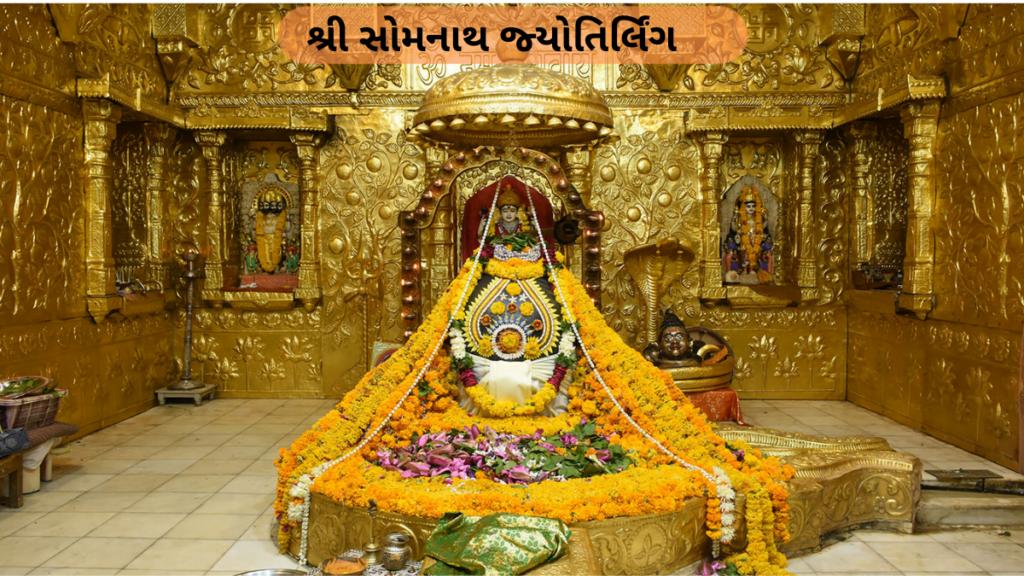 શ્રી સોમનાથ જ્યોતિર્લિંગ 12 Jyotirlinga List In Gujarati બાર જ્યોતિર્લિંગ નો મહિમા
