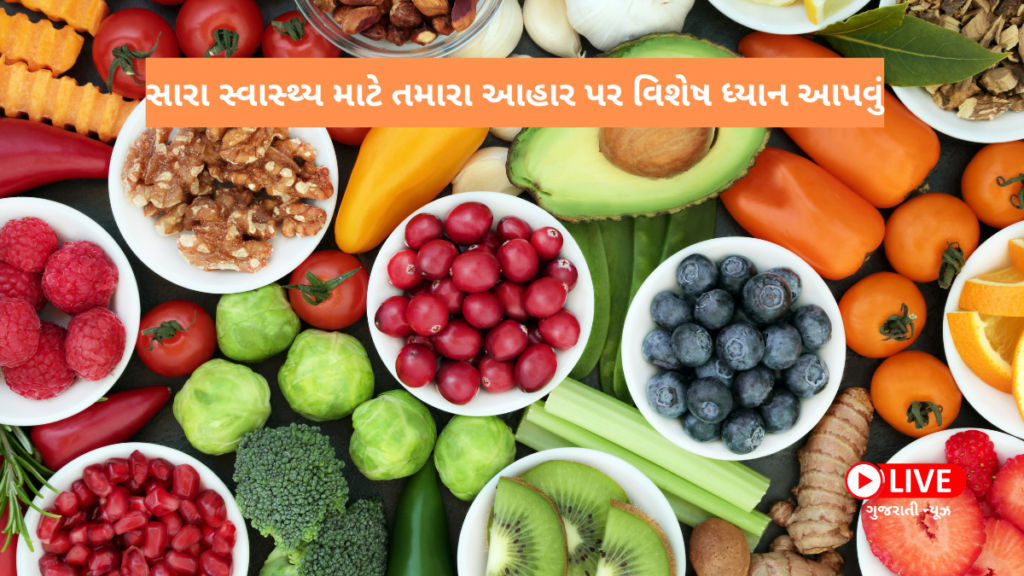 સારા સ્વાસ્થ્ય માટે તમારા આહાર પર વિશેષ ધ્યાન આપવું, સ્વસ્થ રહેવાના નિયમો, How To Be Healthy Health Care Tips In Gujarati