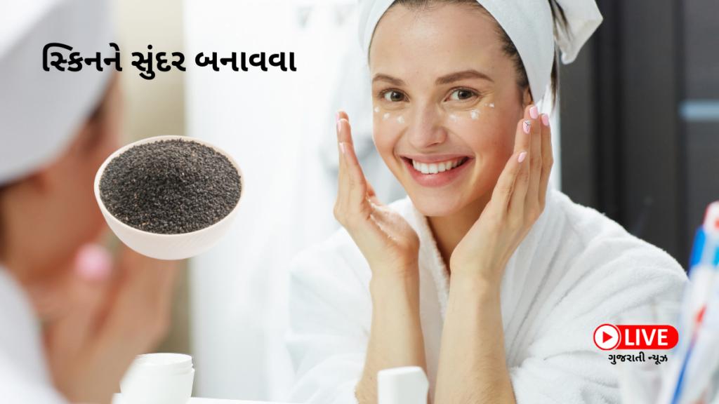 સ્કિનને સુંદર બનાવવા માટે કલોંજી ના ફાયદા અને ઉપયોગ Benefits of Kalonji In Gujarati