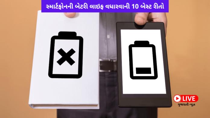 સ્માર્ટફોનની બેટરી લાઇફ વધારવાની 10 બેસ્ટ રીતો