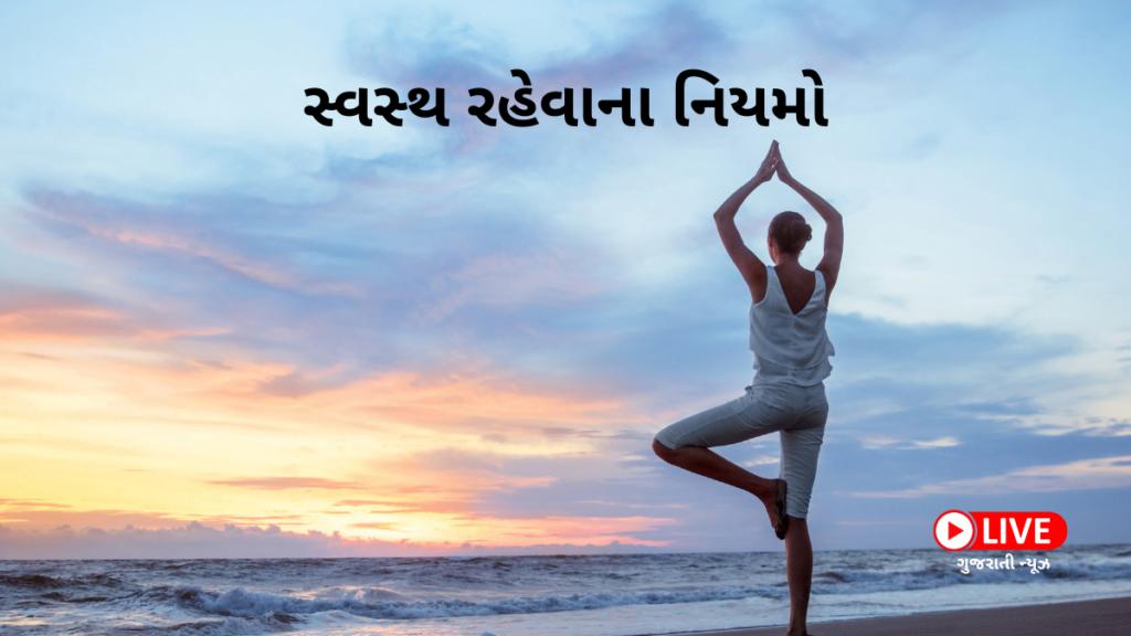 સ્વસ્થ રહેવાના નિયમો, How To Be Healthy Health Care Tips In Gujarati