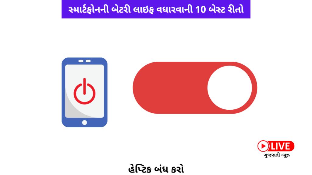 હેપ્ટિક બંધ કરો, સ્માર્ટફોનની બેટરી લાઇફ વધારવાની 10 બેસ્ટ રીતો