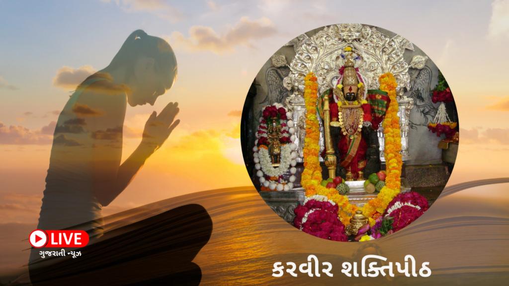 કરવીર શક્તિપીઠ (Karveer Shaktipeeth) નામ, કથા, મહત્વ, ઇતિહાસ, ફોટો દર્શન અને સ્થળ