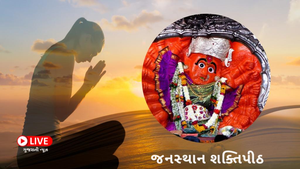 જનસ્થાન શક્તિપીઠ (Janasthan Shaktipeeth) નામ, કથા, મહત્વ, ઇતિહાસ, ફોટો દર્શન અને સ્થળ
