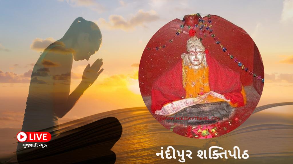 નંદીપુર શક્તિપીઠ (Nandipur Shaktipeeth) નામ, કથા, મહત્વ, ઇતિહાસ, ફોટો દર્શન અને સ્થળ