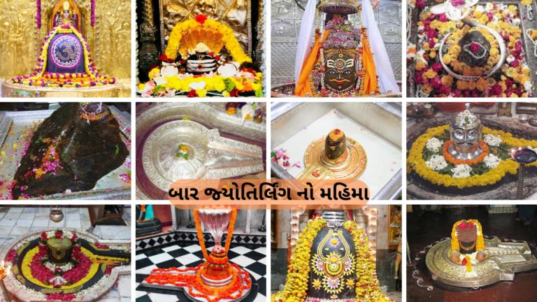 12 Jyotirlinga List In Gujarati બાર જ્યોતિર્લિંગ નો મહિમા