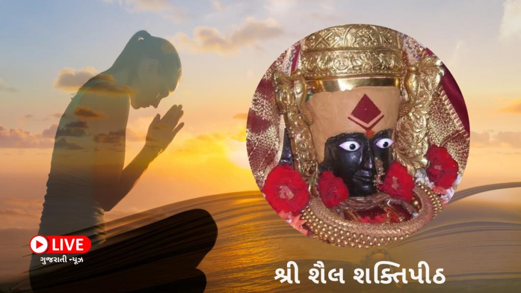 શ્રી શૈલ શક્તિપીઠ (Shri Shail Shaktipeeth) નામ, કથા, મહત્વ, ઇતિહાસ, ફોટો દર્શન અને સ્થળ