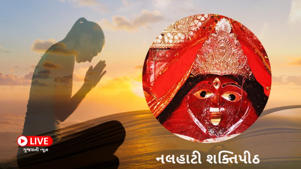 નલહાટી શક્તિપીઠ (Nalhati Shaktipeeth) નામ, કથા, મહત્વ, ઇતિહાસ, ફોટો દર્શન અને સ્થળ
