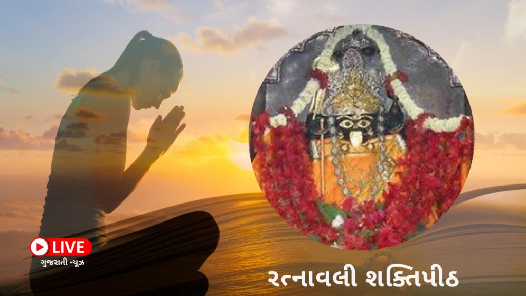 રત્નાવલી શક્તિપીઠ (Ratnavali Shaktipeeth) નામ, કથા, મહત્વ, ઇતિહાસ, ફોટો દર્શન અને સ્થળ