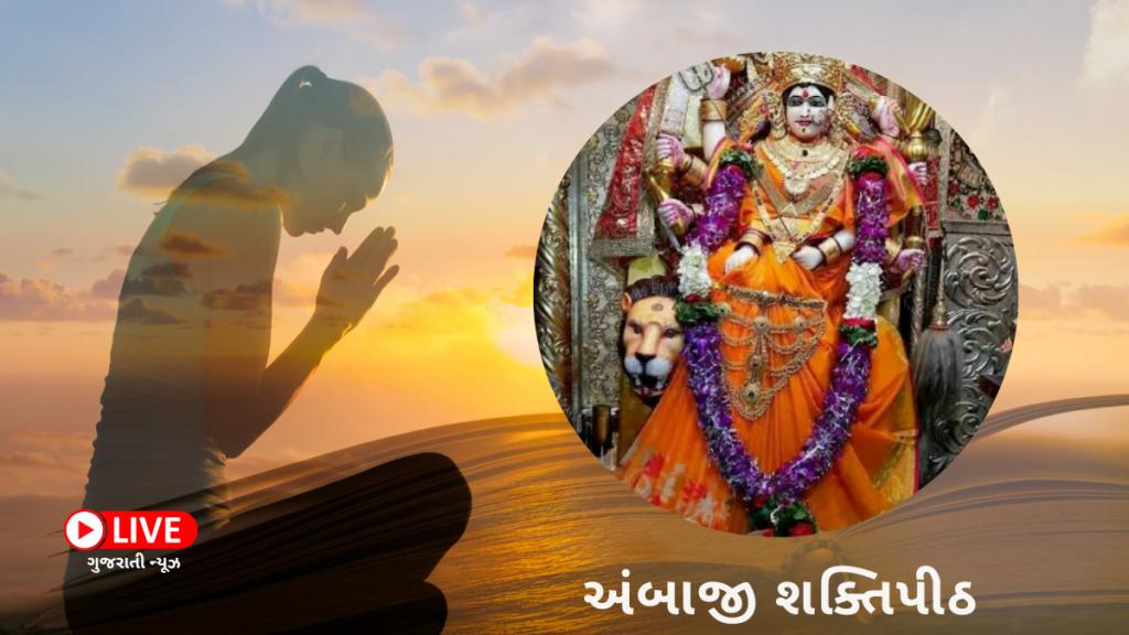 અંબાજી શક્તિપીઠ (Ambaji Shaktipeeth) નામ, કથા, મહત્વ, ઇતિહાસ, ફોટો દર્શન અને સ્થળ