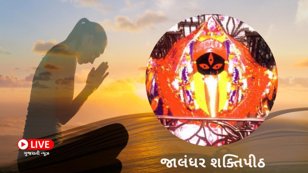 જાલંધર શક્તિપીઠ (Jalandhar Shaktipeeth) નામ, કથા, મહત્વ, ઇતિહાસ, ફોટો દર્શન અને સ્થળ