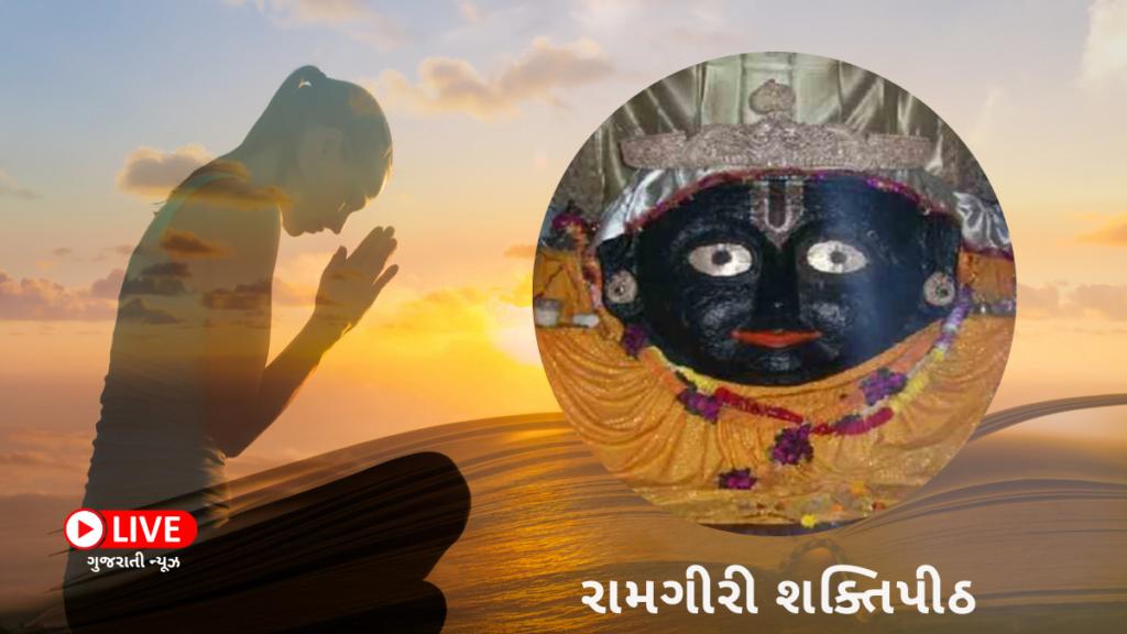 રામગીરી શક્તિપીઠ (Ramgiri Shaktipeeth) નામ, કથા, મહત્વ, ઇતિહાસ, ફોટો દર્શન અને સ્થળ